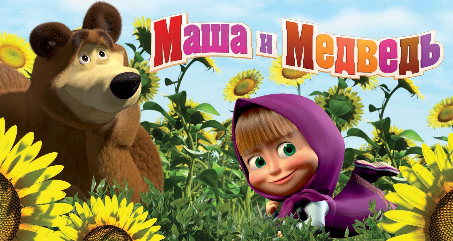 Masha y el oso (Маша и Медведь)